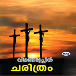 Story-of-Redemption-malayalam